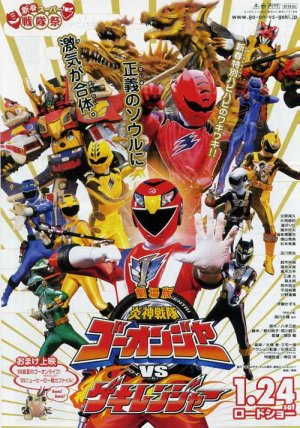 Engine Sentai Go-Onger vs. Gekiranger MP4 Subtitle Indonesia