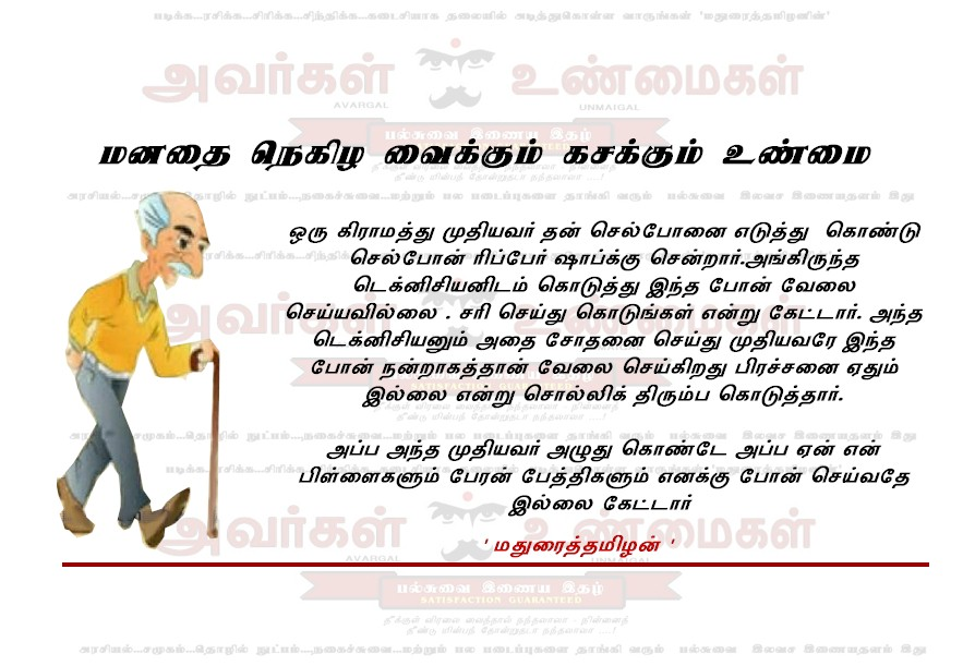 Bitter truth in tamil
