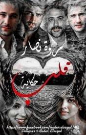رواية حكاية قلب كاملة بقلم مروة نصار
