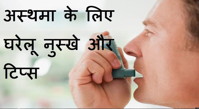 दमा का आयुर्वेद उपचार (Ayurveda Treatment Of Asthma)