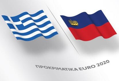 Ελλάδα - Λιχτενστάιν 1-1 986