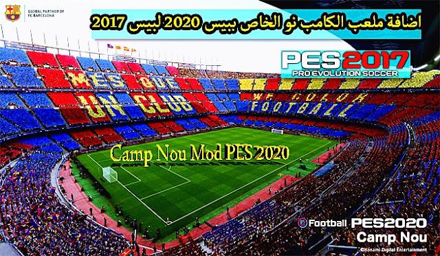 حصريا!!!اضافة ملعب الكامب نو الخاص ببيس 2020 لبيس 2017 رهيب جدا🔥| Camp Nou Mod PES 2020