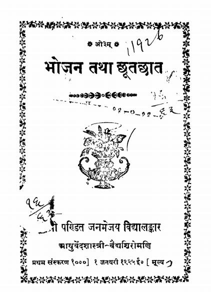 Download Bhojan tathaa Chutchat Book in pdf   freehindiebooks.com