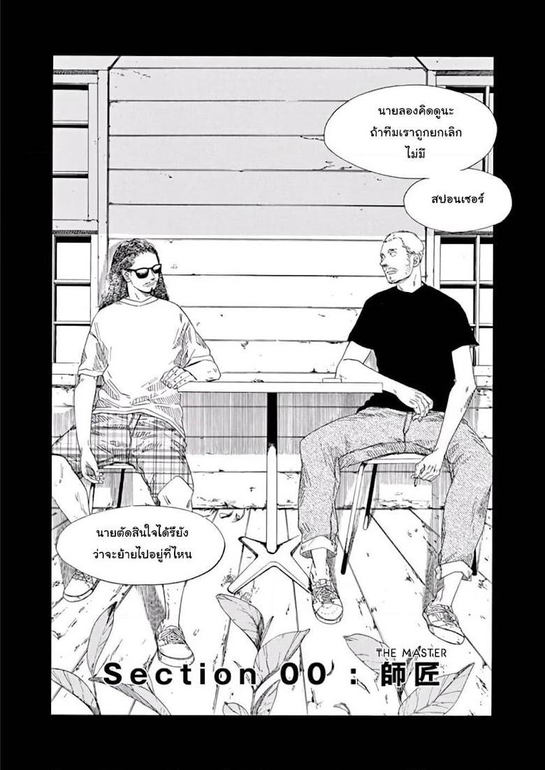 SK8R'S - หน้า 3