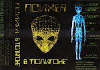 Психея - 2000 - В Полигоне