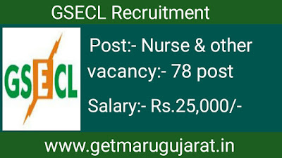 GSECL Recruitment 2021