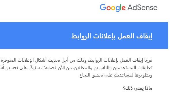 جوجل ادسنس تقرر ايقاف العمل بوحدات إعلانات الروابط