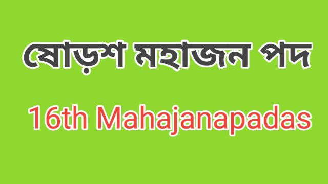 ষোড়শ মহাজনপদ | 16th Mahajanapadas  | Indian History