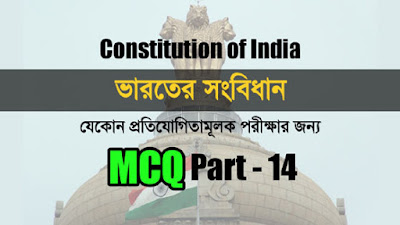 Indian constitution : MCQ questions and answers in Bengali Part-14