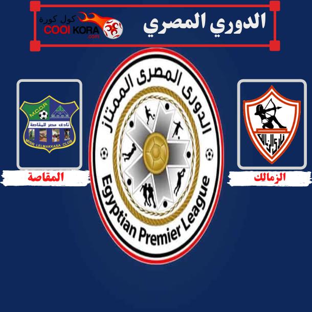 تقرير مباراة الزمالك أمام مصر المقاصة الدوري المصري