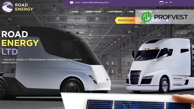 Road Energy обзор и отзывы HYIP-проекта