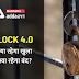 Guidelines for Unlock 4.0 Announced by the Ministry of Home Affairs : गृह मंत्रालय ने जारी किये दिशानिर्देश