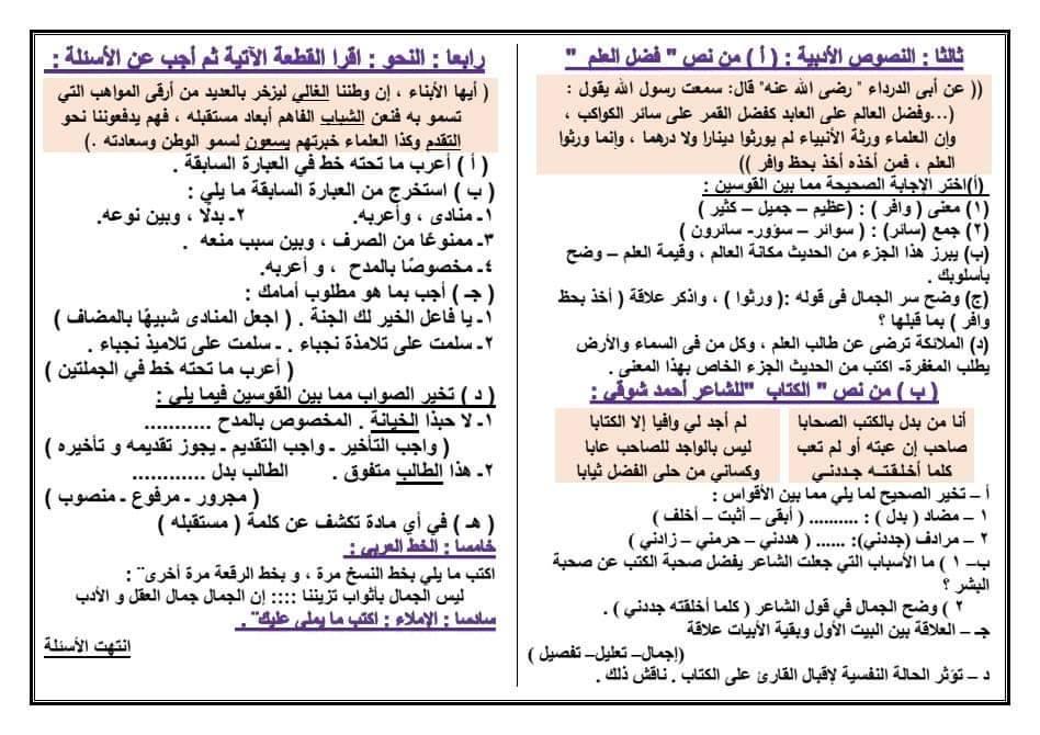مراجعة اللغة العربية للصف الثالث الاعدادي ترم اول 2020 13