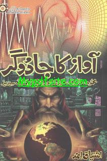 Awaz Ka Jadugar by Ishtiaq Ahmad