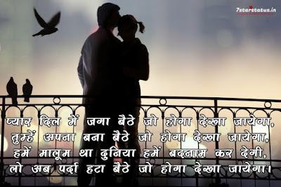 Whatsapp dp Images in Hindi