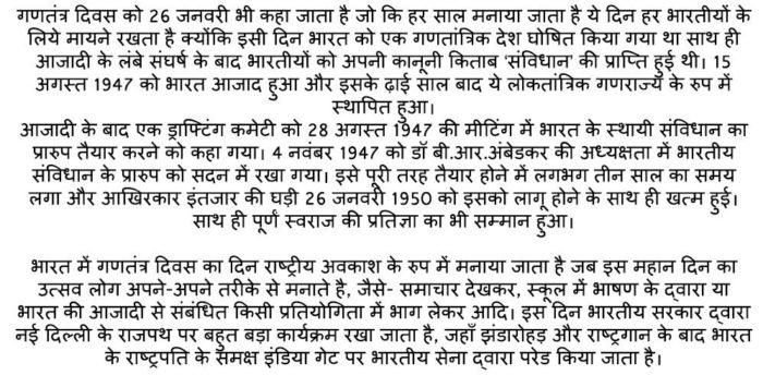 गणतंत्र दिवस हिन्दी भाषण Republic Day Speech in Hindi, 26 ...