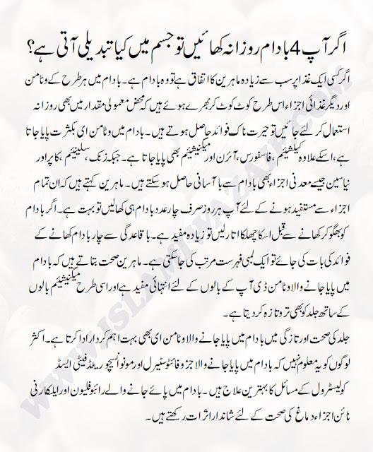 Badam Khane Se Kya Hota Hai