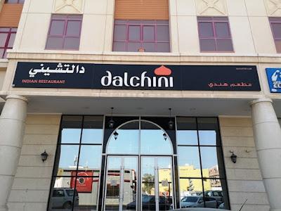 مطعم دالشيني dalchini الخبر | المنيو الجديد ورقم الهاتف والعنوان