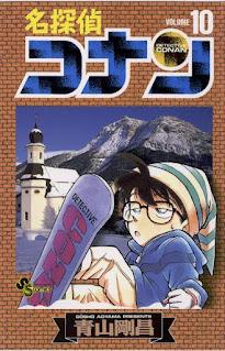 名探偵コナン コミック 第10巻 | 青山剛昌 Gosho Aoyama |  Detective Conan Volumes