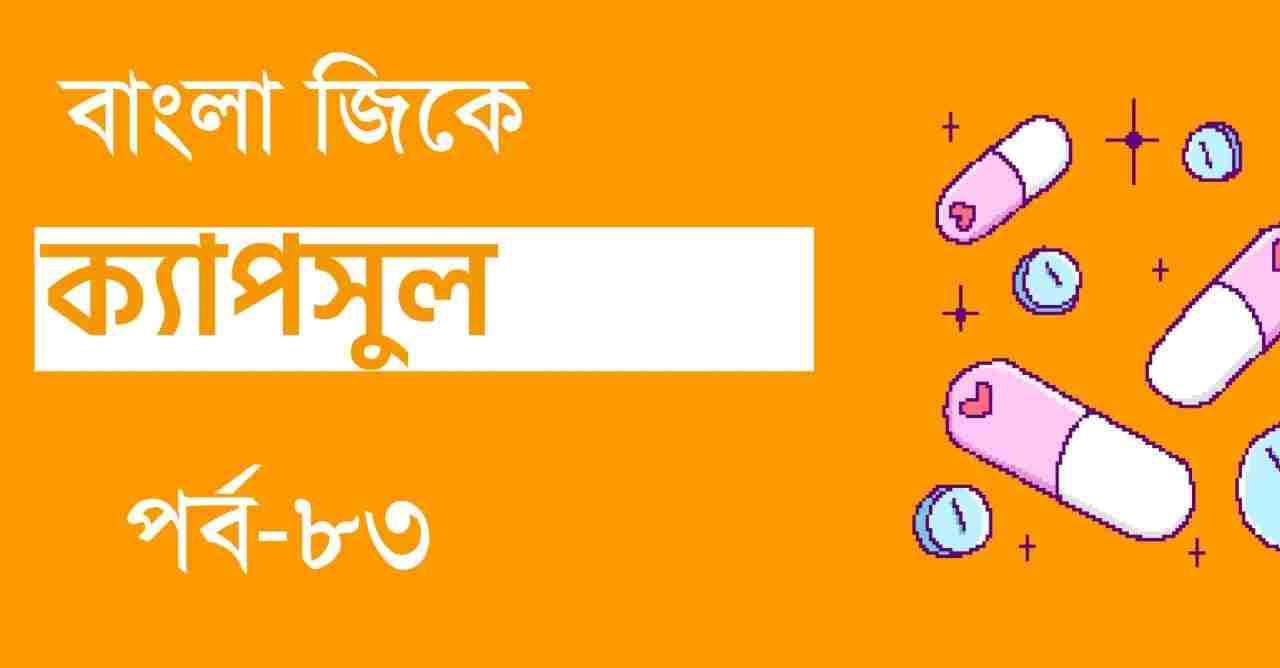 Bengali GK Capsule Part-83   জিকে ক্যাপসুল
