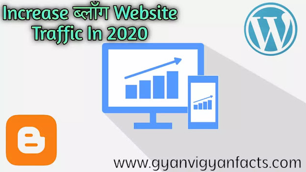 how-to-increase-traffic-on-blog-website-in-hindi