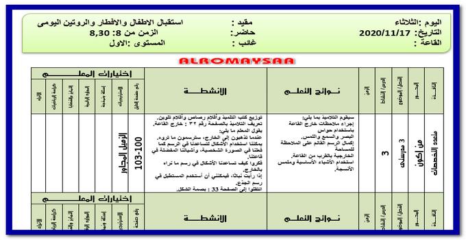 تحضير المستوى الاول ليوم الثلاثاء 17 نوفمبر