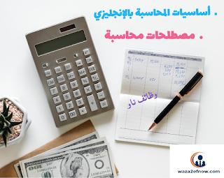 أساسيات المحاسبة بالإنجليزي - مصطلحات محاسبة - مصطلحات إنجليزية للمحاسبين