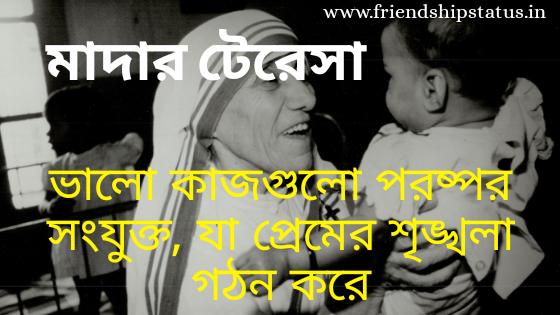 Mother Teresa Quotes in Bengali