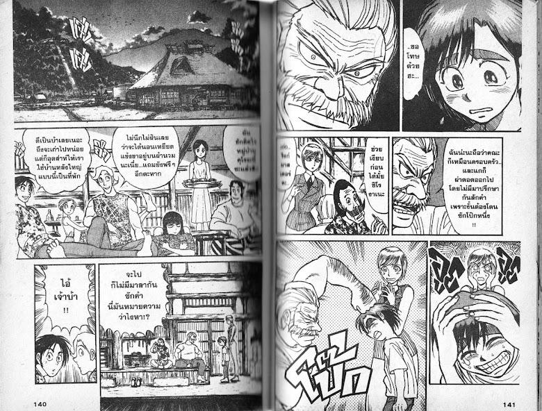Karakuri Circus - หน้า 69