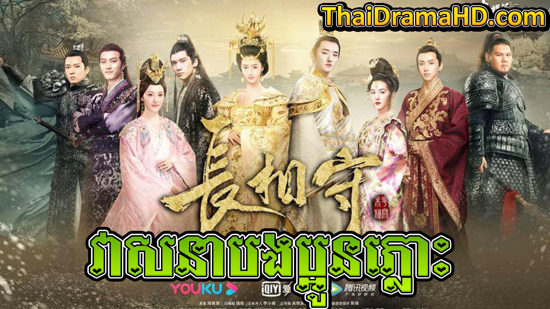 Veasna Bong Paoun Phlouh | Thai Drama | Khmer Movie | Phumikhmer | movie-khmer | video4khmer | khmotions | kolabkhmer | khmer drama | ksdrama | cookingtips | roscheat | khmertimeskh | khmerkomsan | phumi7 | merlkon | film2us | movie2kh | sweetdrama | khmercitylove | khreplay | tvb cambodia drama | ckh7 | srokthai | phumimedia | phumi8 | khmer avenue | khmer search | Soyo | khmerfans