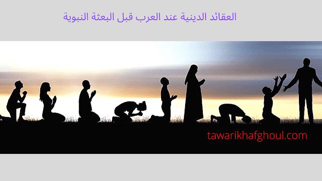 العقائد الدينية عند العرب قبل البعثة النبوية