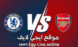 مشاهدة مباراة تشيلسي وارسنال بث مباشر ايجي لايف اليوم 26-12-2020 الدوري الانجليزي