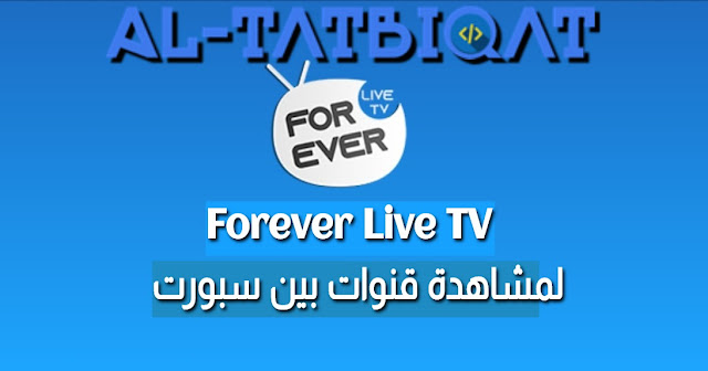 تحميل تطبيق Forever Live TV لمشاهدة قنوات بين سبورت