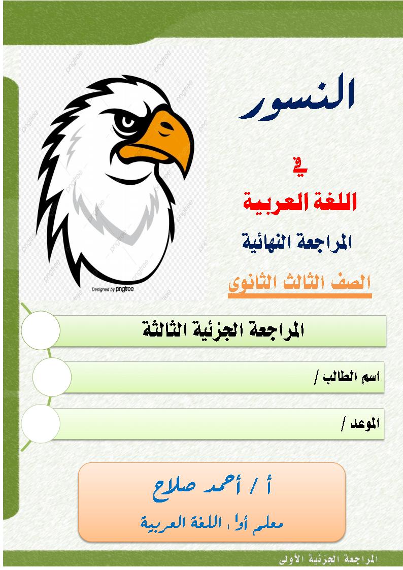أقوى مراجعة نهائية الجزء(3) لغة عربية بالإجابات للثانوية العامة 2021