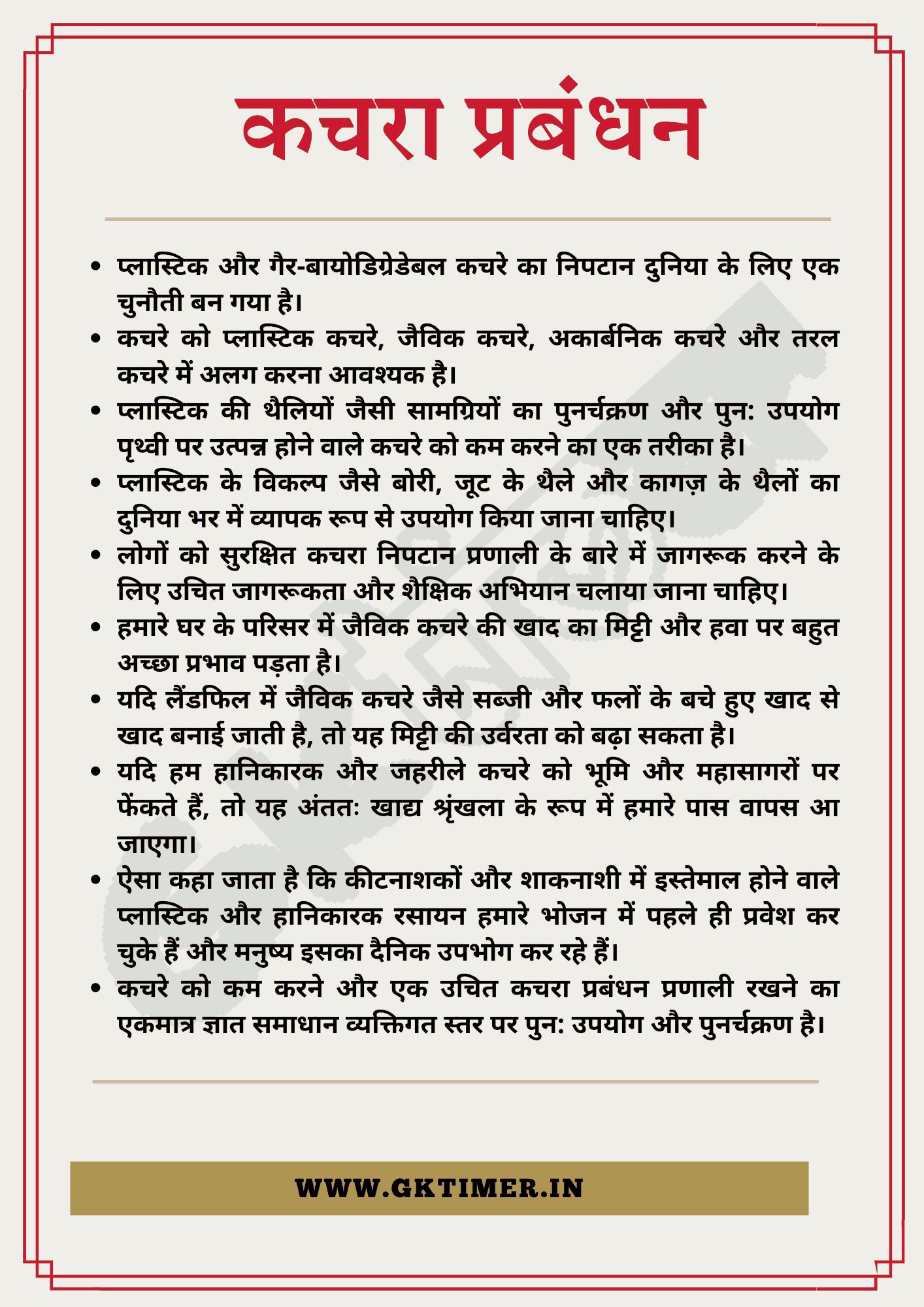 कचरा प्रबंधन पर निबंध   Long and Short Essay on Waste Management in Hindi   10 Lines on Waste Management in Hindi