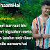 Aawara Shaam Hai | Gaana Originals | Full Song Lyrics with English Translation and Real Meaning | Meet Bros ft. Piyush | Manjul & Rits | Shabbir Ahmed