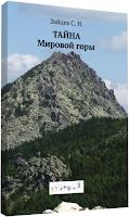 Зайцев С.Н. Тайна Мировой горы