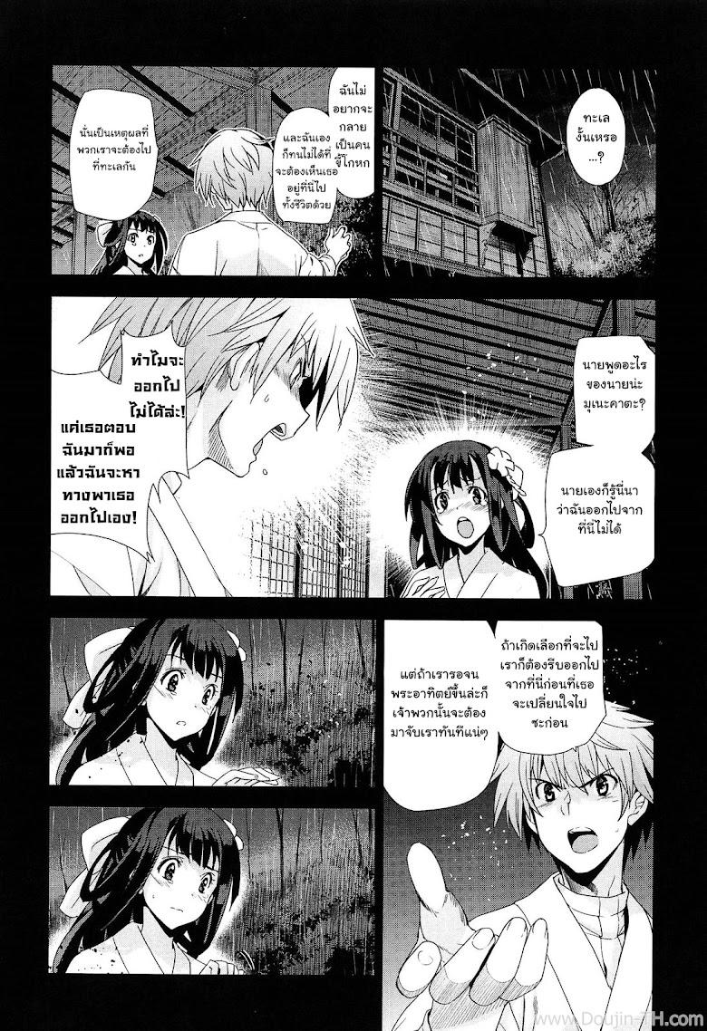 เธอชื่อรินโด 3.2 จบ - หน้า 2