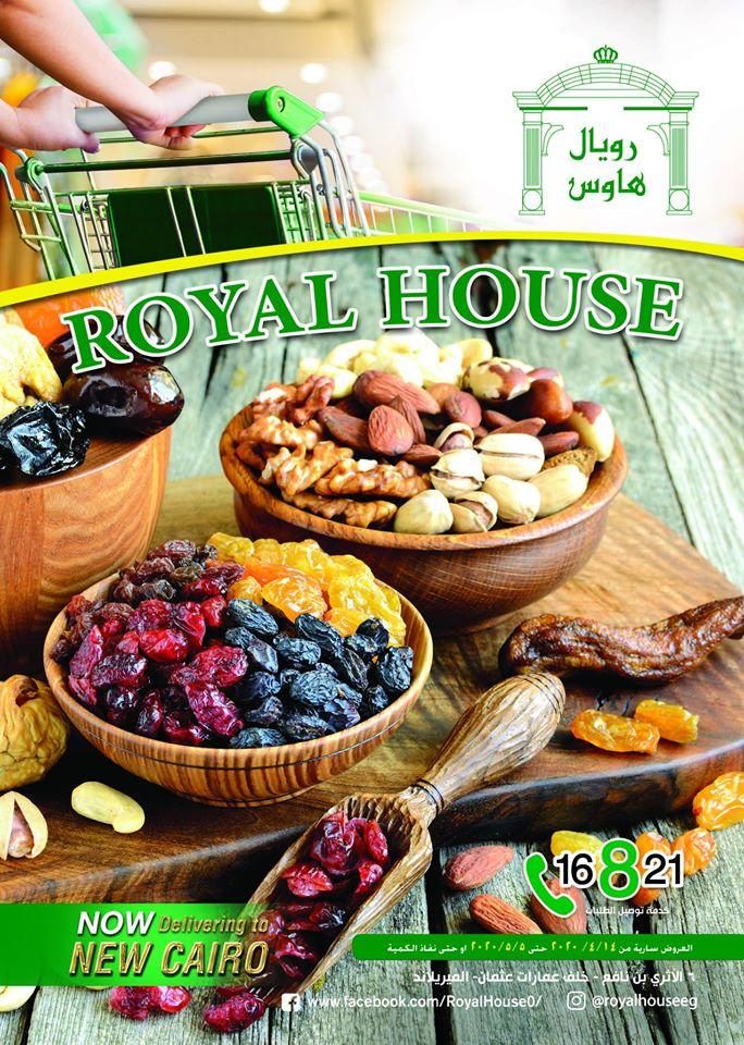 عروض رويال هاوس من 14 ابريل حتى 5 مايو 2020 رمضان كريم