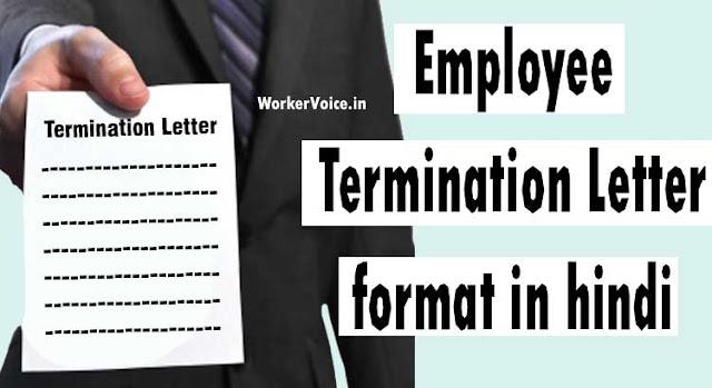 Employee Termination Letter format in hindi सेवा समाप्ति पत्र