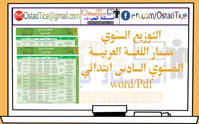 التوزيع السنوي منار اللغة العربية المستوى السادس ابتدائي 2020