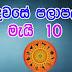Lagna Palapala 2020-05-10 | ලග්න පලාපල | රාහු කාලය | Rahu Kalaya 2020