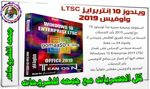 ويندوز 10 إنتربرايز LTSC وأوفيس 2019  بتحديثات مارس 2019