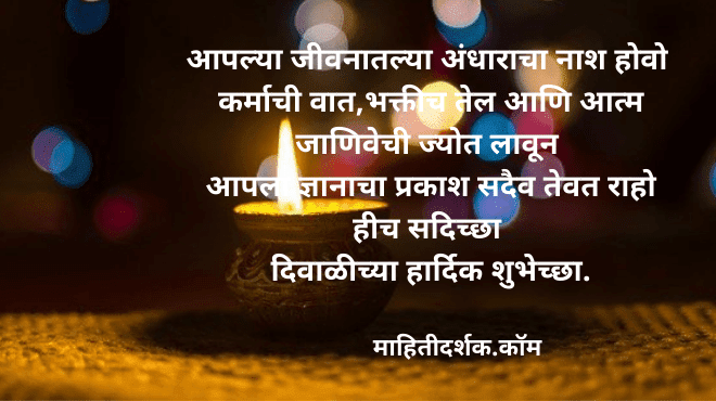 Diwali Whats-app Messages in Marathi