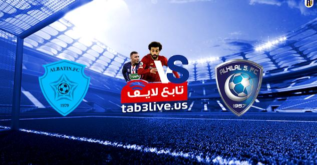 نتيجة مباراة الهلال والباطن اليوم 2021/01/08 الدوري السعودي