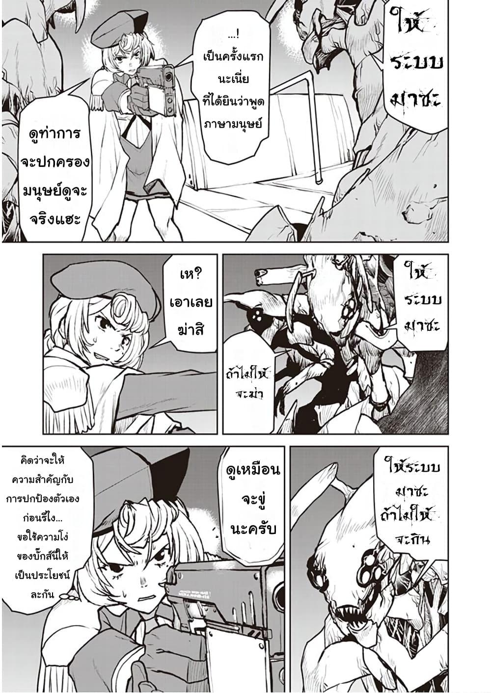อ่านการ์ตูน The Galactic Navy Officer Becomes an Adventurer ตอนที่ 5 หน้าที่ 15