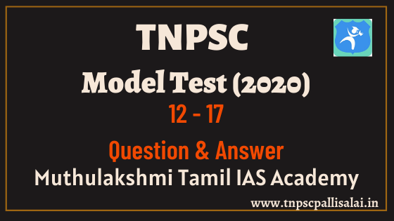 TNPSC Model Test 12 - 17 (2020) Question and Answer