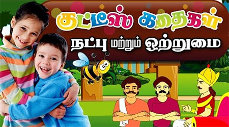 Friendship and Togetherness | Moral Values For Kids in Tamil | Moral Stories | Educational video