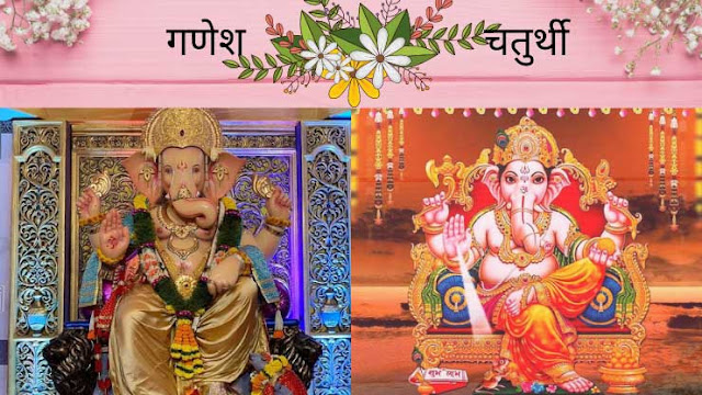 गणेश चतुर्थी # Ganesh Chaturthi- भारतातील ४० प्रसिद्ध सण आणि उत्सव | 40 Famous Festivals and Celebrations in India