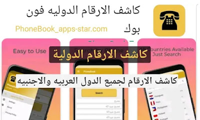 تحميل تطبيق كاشف الارقام الدولية فون بوك آخر إصدار